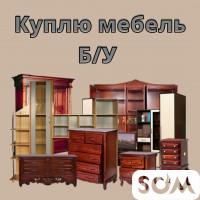 Куплю б/у мебель, шифоньеры, диваны, кровати, столы и многое другое