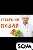 Требуется повар-универсал в кафе, Иссык-Куль, Кара-Ой