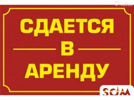 Сдаются кабинеты в частном медицинском центре, К.Акиева № 111/Рыскулов
