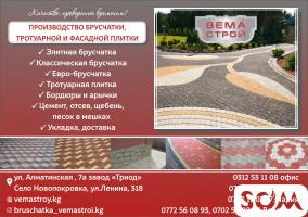 Брусчатка ВЕМА-Строй в Бишкеке
