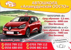 Автошкола Аламудунская ООСТО