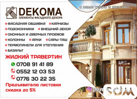 Компания «Dekoma»