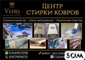 Стирка ковров в Бишкеке