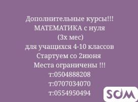 Дополнительные курсы по математике С нуля. Места ограничены!!!