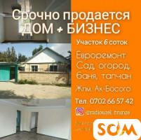 Продается дом с времянкой и бизнесом 4 комнат + 5 комнат для аренды