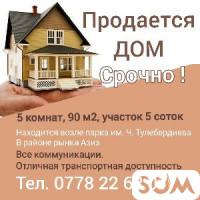 Срочно ! Продается дом возле парка им. Ч.Тулебердиева в р-не р-ка Азиз