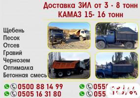 Щебень, Песок, Отсев, Гравий, Чернозем в Бишкеке