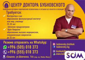 Требуется в Центр доктора Бубновского