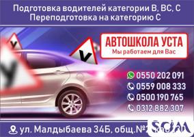 Автошкола УСТА в Бишкеке
