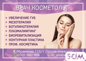 Косметологические процедуры в Бишкеке