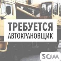 Срочно требуется автокрановщик для работы в Россию Т: ***