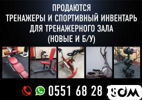 ПРОДАЮ Тренажеры и спортивный инвентарь для тренажерного зала (новые и