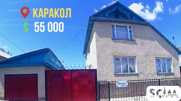 Продается 2-х этажный дом в.г Каракол под бизнес