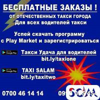 Требуются Водители в Такси. Бесплатные заказы!
