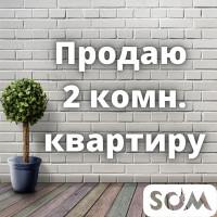 Продаю 2-комнатную квартиру, 5 мкр, по Набережной, 35 000 $, б/п
