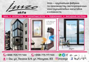 Imzo — крупнейшая фабрика по производству светопрозрачных конструкций