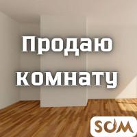 Продаю комнату в общежитии коридорного типа, Фатьянова/Л.Толстого