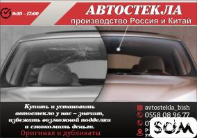 Автостекла в Бишкеке, производство Россия и Китай