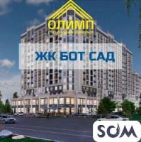 СК ОЛИМП представляет: Жилой комплекс «Бот Сад»