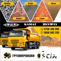 Грузоперевозки, глина, песок