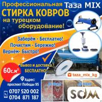 Профессиональная стирка ковров на турецком оборудование!