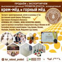 Продаём эспарцетовый крем-мёд и горный мёд