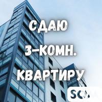 Сдаю 3-комнатную квартиру, элитку, Логвиненко/Боконбаева, 400 $, б/п