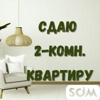 Сдаю 2-комнатную квартиру, Московская/Советская, 20 000 сом, б/п