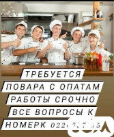 Требуется повар с опытом