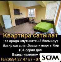 Квартира сатылат 3 комнатная