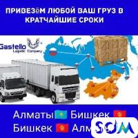 Международные грузоперевозки алмата Бишкек Бишкек алмата работае 24/7