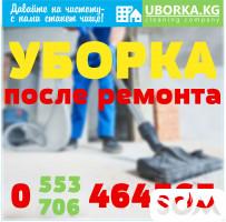 Уборка квартир и домов после ремонта в Бишкеке (Кыргызстан)