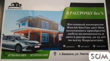 Жилищный кооператив ЖанАй-БекТин поможет приобрести недвижимость, авто