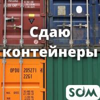 Сдаю контейнеры, р-к Кок-Жар Круговой, 5000 сом, б/п