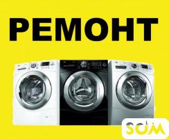 Ремонт стиральных машин Автомат! Любой сложности