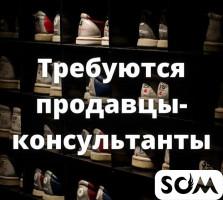 Срочно! Требуются продавцы-консультанты в вещевой и обувной магазин.