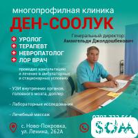 Многопрофилная клиника