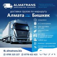 Международные грузоперевозки.Доставка грузов по маршруту Алмата-Бишкек