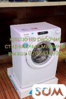 Ремонт стиральных посудомоечные машины